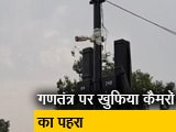 Video : गणतंत्र दिवसः दिल्ली लगेंगे ऐसे कैमरे, जो आतंकियों का चेहरा पहचान लेंगे