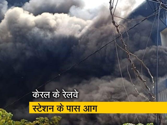 Video : केरलः एर्नाकुलम के रेलवे स्टेशन के पास लगी आग, मची अफरा-तफरी