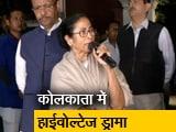 Video : प्रतिशोध के लिए सीबीआई का इस्तेमाल हो रहा है : ममता बनर्जी