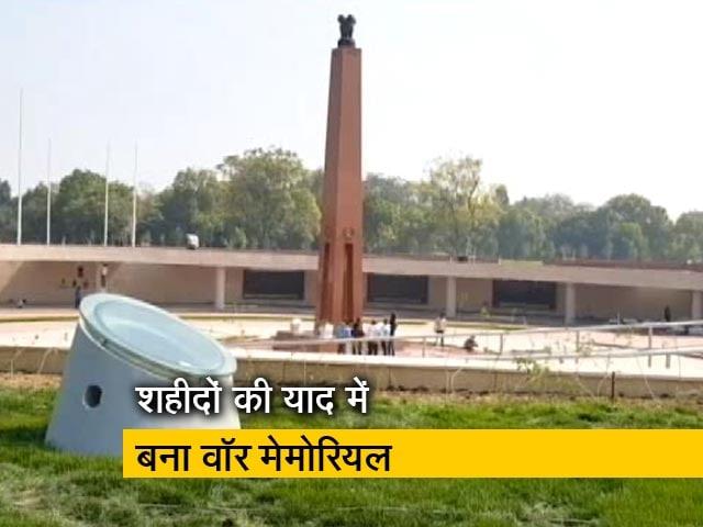Videos : पीएम मोदी सेना को समर्पित करेंगे शहीदों की याद में बना वॉर मेमोरियल