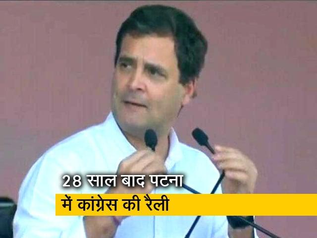 Videos : लालूजी और तेजस्वी के साथ मिलकर कांग्रेस फ्रंटफुट पर खेलेगी : राहुल गांधी