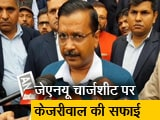 Video : JNU चार्जशीट की मंजूरी में देरी पर क्या बोले अरविंद केजरीवाल