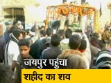Video : पुलवामा अटैकः जयपुर पहुंचा शहीद रोहिताश लांबा का पार्थिव शरीर
