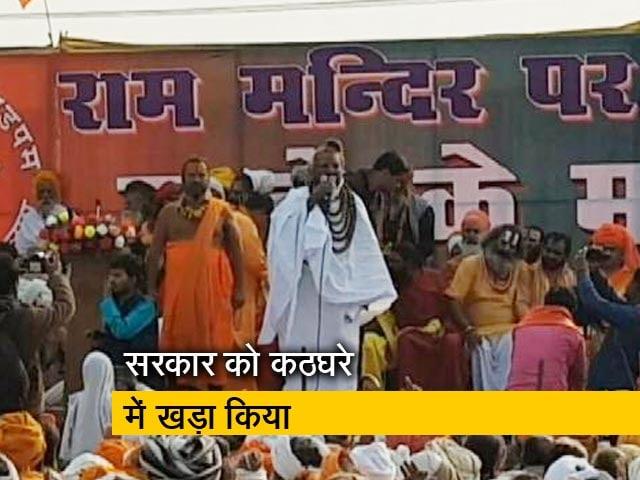 Videos : प्रयागराज के कुंभ में संतों के 'मन की बात'