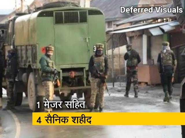 Videos : पुलवामा एन्काउंटर में एक मेजर सहित 4 सैनिक शहीद, 2 आतंकी भी मरे