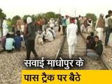 Video : फिर रेलवे ट्रैक पर गुर्जर, आरक्षण की कर रहे हैं मांग