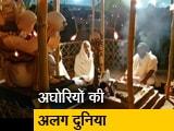 Videos : कुंभ मेले में क्या कर रहे अघोरी?