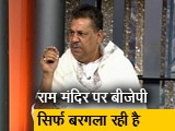 Videos : बहुमत के बाद भी राम मंदिर बनाने का वादा पूरा नहीं- कीर्ति आजाद