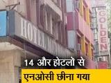 Video: करोलबाग अग्निकांड के बाद होटलों का परमिट रद्द