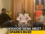 Video : Prashant Kishor's Lunch With Shiv Sena's Thackerays Causes Double Take