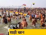 Videos : कुंभ में शाही स्नान, पूरे विश्व से पहुंचे लोग