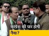 Video : प्रियंका के UP मिशन पर कांग्रेस नेताओं की प्रतिक्रियाएं
