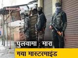 Video : पुलवामा हमले का मास्टरमाइंड मारा गया