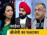 Video : रणनीति : पुलवामा पर राजनीति न करने के दावों का क्या हुआ?