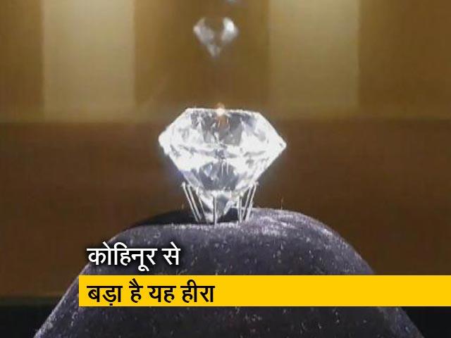 Videos : दिल्ली में देखें 900 करोड़ रुपये का हीरा