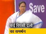 Video : TOP News @8 AM: जारी है ममता बनर्जी का धरना प्रदर्शन