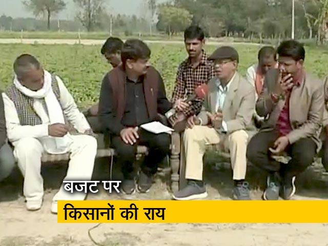 Videos : बजट के एलान के बाद किसानों की क्या प्रतिक्रिया रही