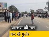 Video : गुर्जर आंदोलन: ट्रैक से सड़क तक