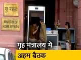 Video : पाक के सीजफायर उल्लंघन के बीच अहम बैठक शुरू