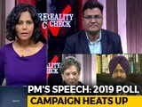 Video : Reality Check: PM Modi's Big Parliament Speech