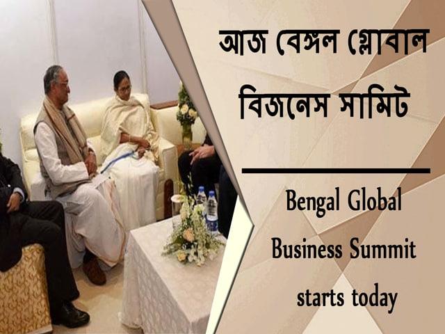 Video : আজ বেঙ্গল গ্লোবাল বিজনেস সামিট