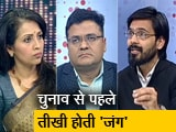 Video : रणनीति: क्या 2019 चुनाव मोदी बनाम राहुल?