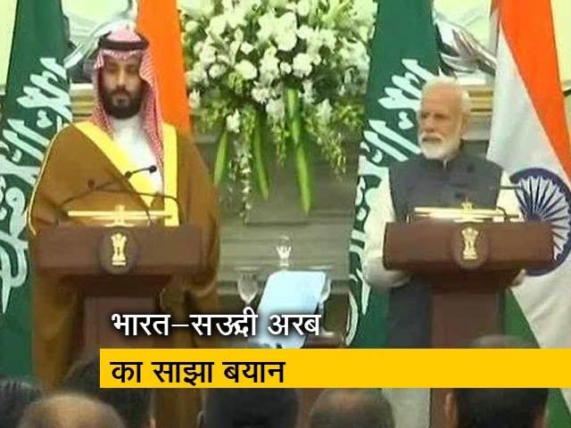 Videos : भारत-सऊदी अरब का साझा बयान- आतंकियों को सजा जरूरी