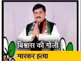 Video : पश्चिम बंगाल में तृणमूल कांग्रेस के विधायक सत्यजीत बिश्वास की गोली मारकर हत्या