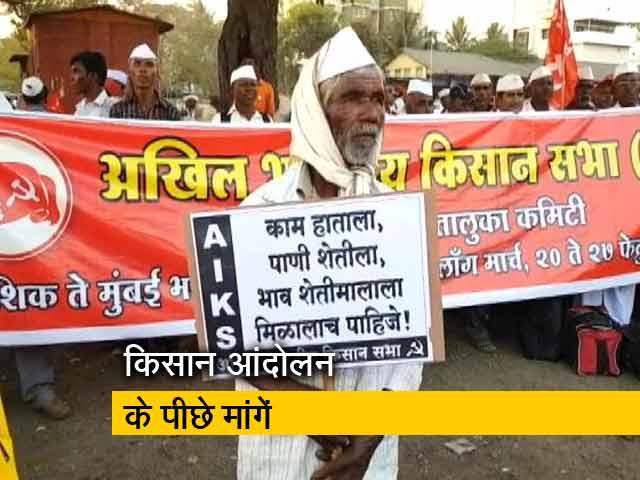Videos : महाराष्टः नासिक से मुंबई रवाना हुए किसान, जानिए क्यों कर रहे आंदोलन