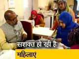Video: कुशलता के कदम : जम्मू-कश्मीर बदली तस्वीर, सशक्त हो रही हैं महिलाएं
