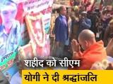 Video: पुलवामा हमले में शहीद विजय कुमार मौर्य को सीएम योगी ने दी श्रद्धांजलि