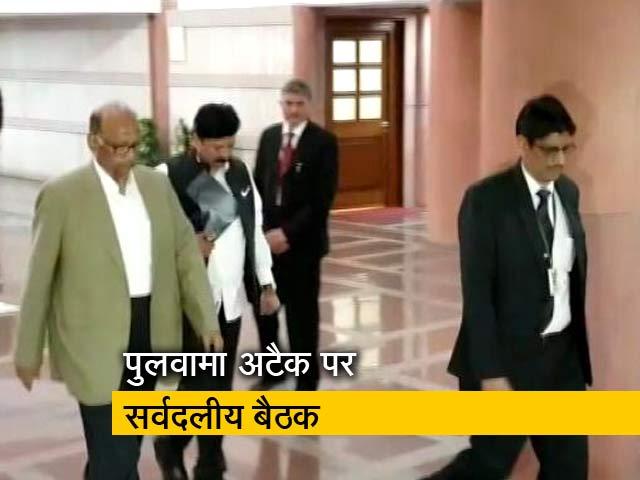 Videos : पुलवामा हमलाः सर्वदलीय बैठक में गृहमंत्री बोले- सुरक्षा बलों को मिली पूरी छूट