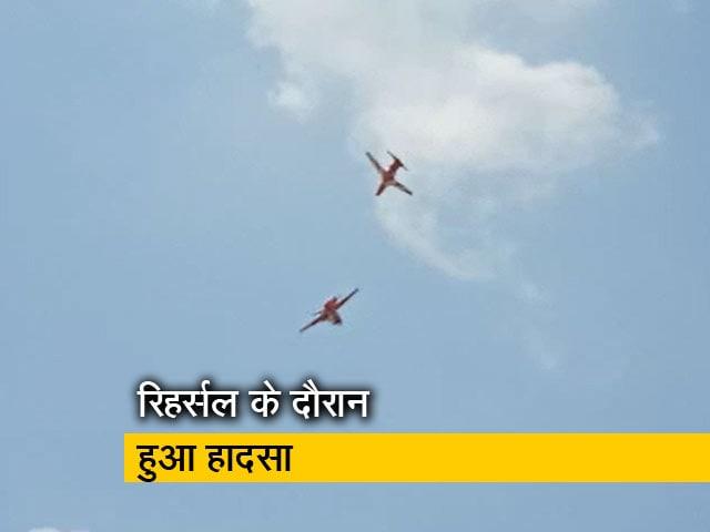Videos : IAF की सूर्य किरण के दो विमान आपस में टकराए, पायलट की मौत