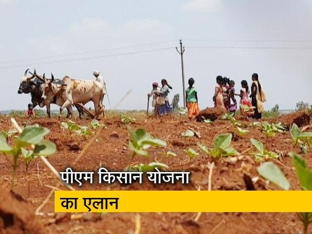 Videos : बजट 2019: प्रधानमंत्री किसान योजना का एलान हुआ