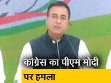 Video : कांग्रेस का हमलाः जब देश शहीदों के टुकड़े चुन रहा था, तब PM ले रहे थे चाय-नाश्ते का आनंद