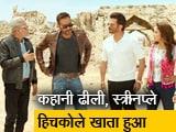 Videos : फिल्म रिव्यू : जानिए कैसी है 'धमाल' की तीसरी किश्त 'टोटल धमाल'