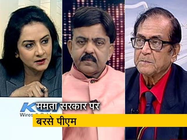 Video : बंगाल में आमने-सामने बीजेपी और टीएमसी