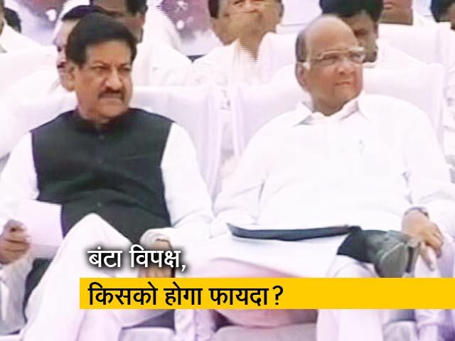Videos : महाराष्ट्र में एकजुट नहीं हो पाया विपक्ष