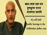 Video : আজ থেকে শুরু হবে কুলভূষণ যাদব মামলার শুনানি