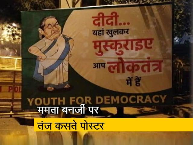 Videos : दिल्ली में लगे ममता बनर्जी पर तंज कसते पोस्टर