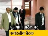 Video : पुलवामा हमलाः सर्वदलीय बैठक में गृहमंत्री बोले- सुरक्षा बलों को मिली पूरी छूठ