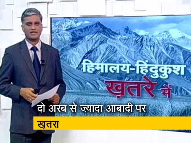 Videos : हिमालय-हिंदुकुश के ग्लेशियरों पर बड़ा ख़तरा