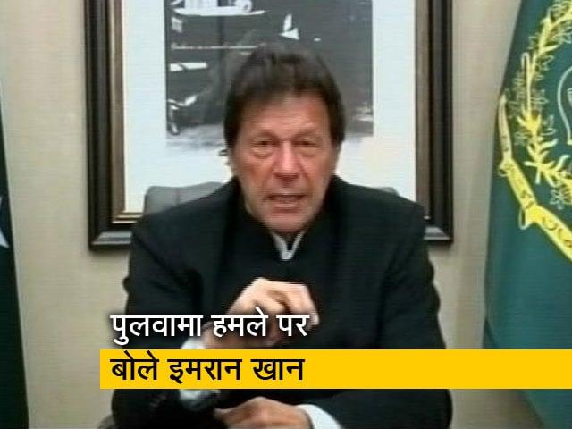 Videos : पुलवामा हमलाः  इमरान खान बोले- हिंदुस्तान हमला करेगा तो हम करेंगे पलटवार