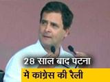 Video : लालूजी और तेजस्वी के साथ मिलकर कांग्रेस फ्रंटफुट पर खेलेगी : राहुल गांधी