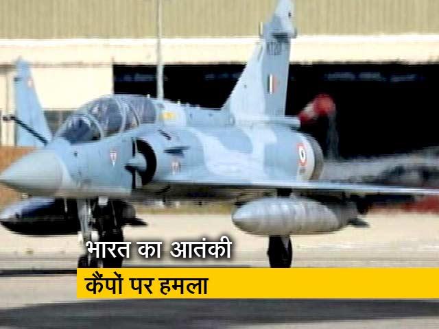 Videos : भारतीय वायुसेना ने आतंकी कैंपों पर हमला कर किया तबाह