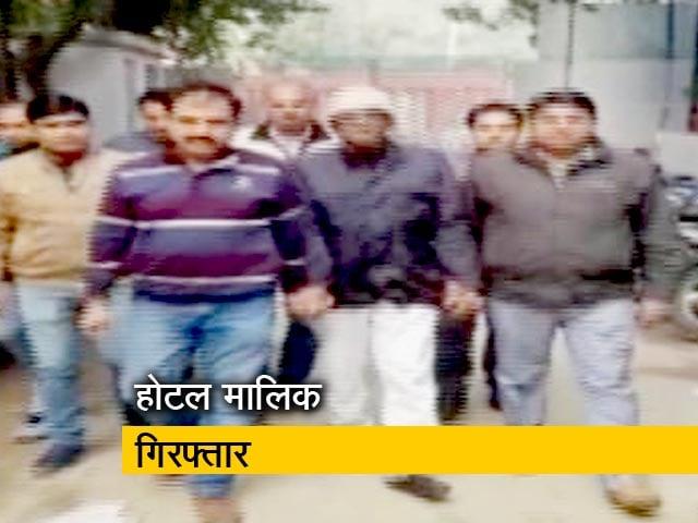 Videos : दिल्ली: अर्पित पैलेस होटल का मालिक राकेश गोयल गिरफ्तार