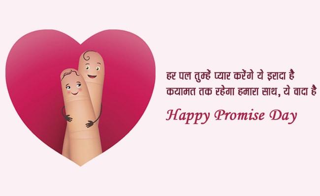 Happy Promise Day: प्रॉमिस डे के शानदार मैसेज, WhatsApp और Facebook पर पार्टनर को करें Wish