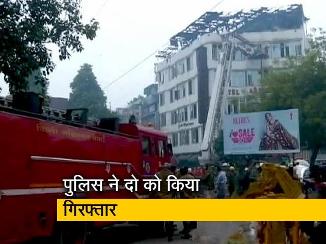 Videos : दिल्ली के होटल में आग से 17 की मौत