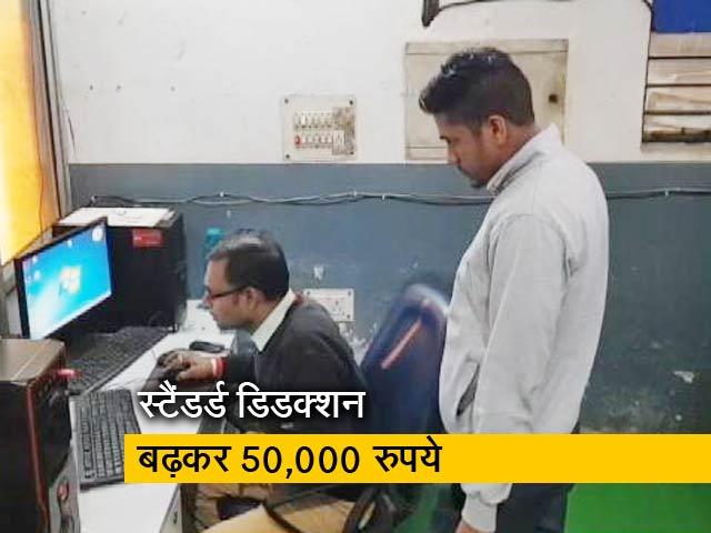 Video : Budget 2019: इनकम टैक्स छूट की सीमा 5 लाख रुपये