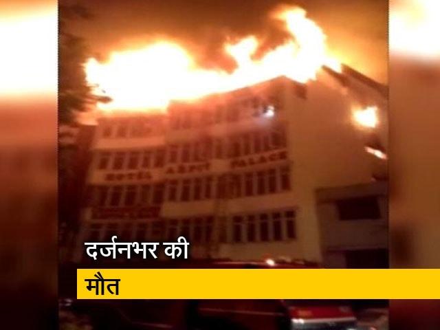 Video : TOP News @8AM: दिल्ली के एक होटल में भीषण आग